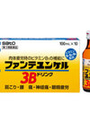 ファンテユンケル3Bドリンク 739円(税抜)