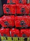 辛ラーメン 375円(税抜)