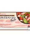 スライスベーコン 238円(税抜)