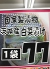 自家製白菜漬け 77円(税抜)