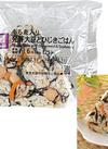 もち麦入り発芽大豆とひじきごはんおにぎり 125円