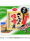 骨取りさばの味噌煮 350円(税抜)