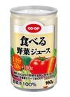 CO-OP 食べる野菜ジュース(1日分) 100円(税抜)