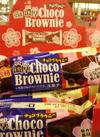 濃厚チョコブラウニー 98円(税抜)