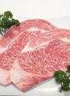 牛ロースステーキ用 666円(税抜)