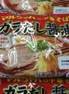 中華そば ガラだし醤油 148円(税抜)