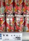 氷結 紅ほっぺ 100円(税抜)
