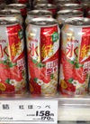 氷結 紅ほっぺ 158円(税抜)