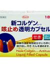 新コルゲン咳止め透明カプセル 1,008円