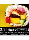 鮨よしたけ監修 極恵方巻 980円(税抜)