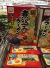 煮込みラーメン 醤油 278円(税抜)