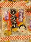 節分豆 80円(税抜)