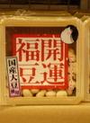 開運福豆 150円(税抜)