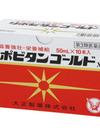 リポビタンゴールドX 1,000円(税抜)