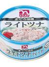 ライトツナフレーク 78円(税抜)