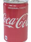 コカコーラミニカン缶 160ml 39円