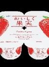 おいしく果実いちごヨーグルト4P 138円(税抜)