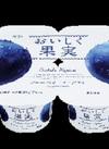 おいしく果実ブルーベリーヨーグルト4P 138円(税抜)