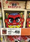 節分豆まきアソート 458円(税抜)
