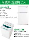 冷蔵庫・洗濯機セット 39,800円(税抜)