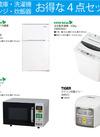 冷蔵庫・洗濯機・レンジ・炊飯器 お得な4点セット 59,800円(税抜)