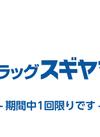 ★新規アプリダウンロードした方限定★お得クーポン 50円引
