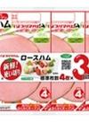 新鮮使い切りロースハム3連 228円(税抜)