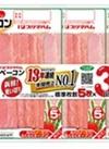新鮮使い切りハーフベーコン3連 228円(税抜)
