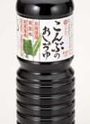 こんぶのおしょうゆ 178円(税抜)