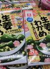 必勝が君の生姜わかめスープ 318円(税抜)