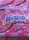 朝フレッシュロースハム 275円(税抜)
