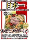 プレミアムフライデーセット 798円(税抜)