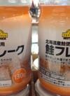鮭フレーク 238円(税抜)