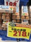糸島赤卵 218円(税抜)