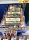 森林そだち 198円(税抜)