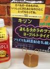 まもるチカラのサプリヨーグルトテイスト 98円(税抜)