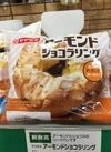 アーモンドショコラリング 198円(税抜)