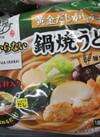 お水がいらない鍋焼うどん 259円(税抜)