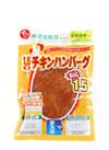 1.5倍チキンハンバーグ 98円(税抜)