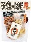 子鬼の小袋 450円(税抜)