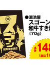 スゴーン和牛すき焼き 148円(税抜)