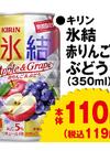 氷結赤りんご&ぶどう 110円(税抜)