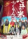 北斗ふっくりんこ 3,650円(税抜)