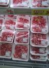 豚肉こま切れ 98円(税抜)