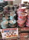 マルちゃんカップうどん、そば 95円(税抜)