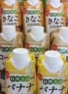 豆乳飲料 各種 100円(税抜)