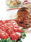 牛肉こま切 278円(税抜)