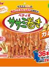 ササミ巻ガム 36本 697円(税抜)