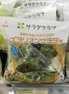 イタリアンサラダ 198円(税抜)