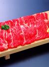 国産牛肩ロースうす切り(すき焼き用) 40%引
